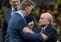 Главный тренер сборной Нидерландов Луи Ван Гал и президент FIFA Йозеф Блаттер