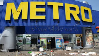 В гипермаркете Metro в Донецке