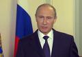 Обращение Президента России в связи с крушением Boeing