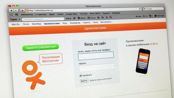 «Одноклассники» постепенно заходят на рынок денежных переводов на Украины