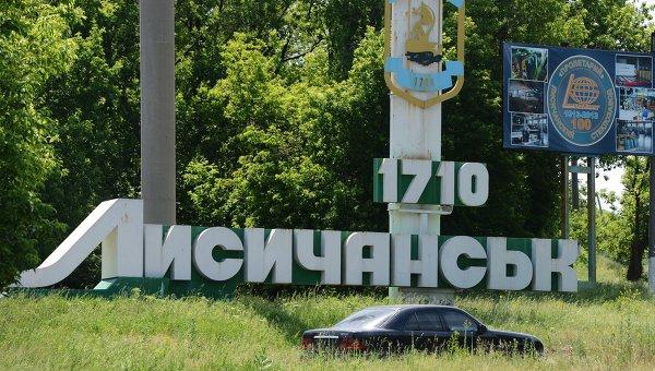 На окраине города Лисичанска