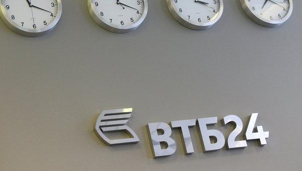 Часы, показывающее поясное время, в офисе банка ВТБ 24