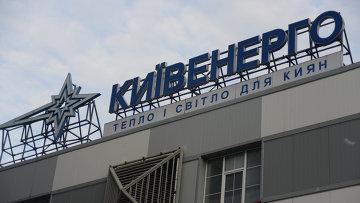 """Киевская власть сообщила, на сколько продлит контракт с """"Киевэнерго"""""""