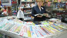 Продажа печатной продукции