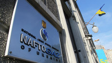 Вывеска НАК Нафтогаз Украины в Киеве
