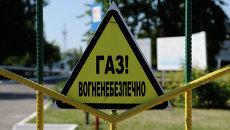 Газ - предупреждающий знак