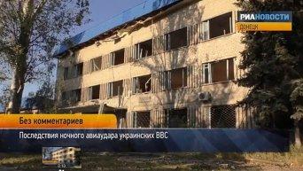 Последствия авиаудара по Донецку