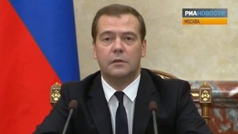 Медведев рассказал, как Москва ответит на санкции ЕС. Видео