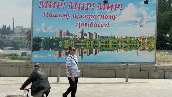 Билборд с плакатом Мир! Мир! Мир! Нашему прекрасному Донбассу!  на одной из улиц города Донецка