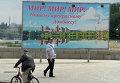 """Билборд с плакатом """"Мир! Мир! Мир! Нашему прекрасному Донбассу! """" на одной из улиц города Донецка (9 июля 2014)"""