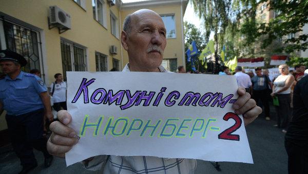 Митинг за запрет Компартии Украины