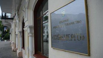 Вывеска на офисе Киевэнерго