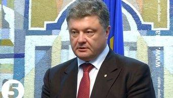 Порошенко рассказал о результатах переговоров в Минске. Видео