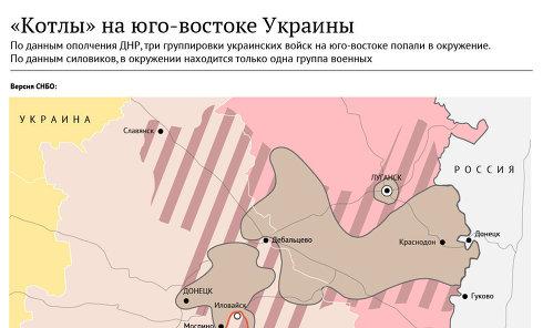 Котлы на юго-востоке Украины: версии силовиков и ополченцев. Инфографика