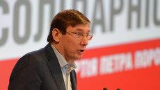 Юорий Луценко