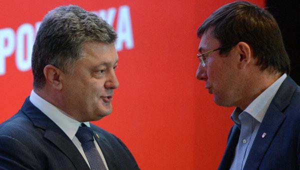 Петр Порошенко и Юрий Луценко. Архивное фото