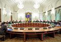 Заседание СНБО Украины. Архивное фото
