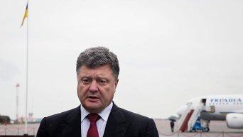Президент Украины Петр Порошенко в аэропорту. Архивное фото