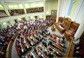Заседание Верховной Рады