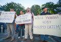 Митинг под зданием Верховной Рады