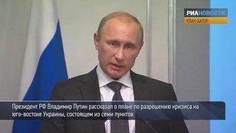 Путин раскрыл детали плана по разрешению кризиса в Украине. Видео