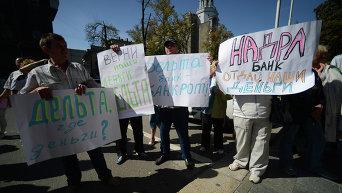 Вкладчики банков пикетировали НБУ