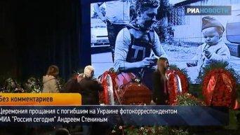 Кадры церемонии прощания с фотокором Андреем Стениным. Видео