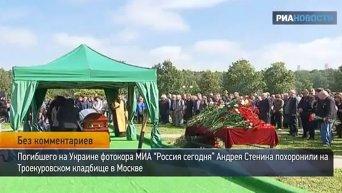 Андрея Стенина похоронили рядом с погибшими в Украине коллегами. Видео