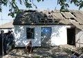 Разрушения после обстрела в Коминтерново. Архивное фото