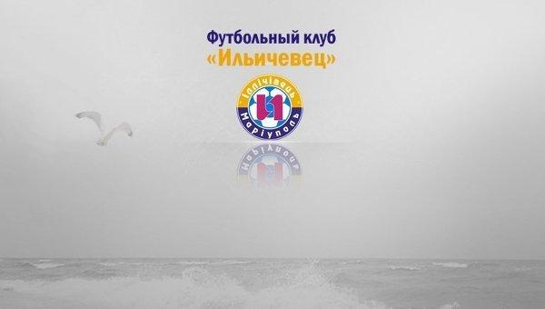 ФК Ильичевец. Скриншот официального сайта
