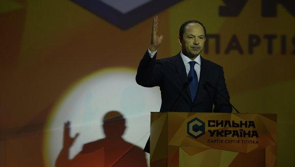 Съезд партии Сильная Украина. Архивное фото