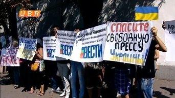 Митинг в поддержку газеты Вести у Мистецького арсенала. Видео