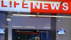 Медиахолдинг Lifenews. Архивное фото