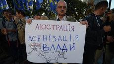 Митинг у Верховной Рады. Архивное фото