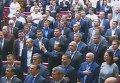 Исторический момент ратификации соглашения об ассоциации с ЕС. Видео