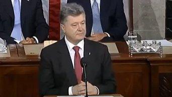 Выступление Петра Порошенко в США