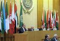 Заседание Лиги арабских государств. Архивное фото
