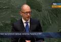 Яценюк обратился к Путину с трибуны ООН. Видео