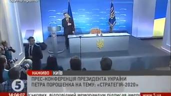 Речь президента Порошенко на пресс конференции