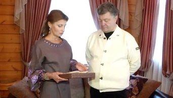 Жена президента вручает Порошенко подарок