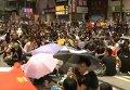 В Гонконге набирает обороты революция зонтиков. Видео