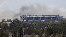 Ситуация возле аэропорта Донецка