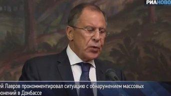 Лавров о захоронениях в Донбассе. Видео
