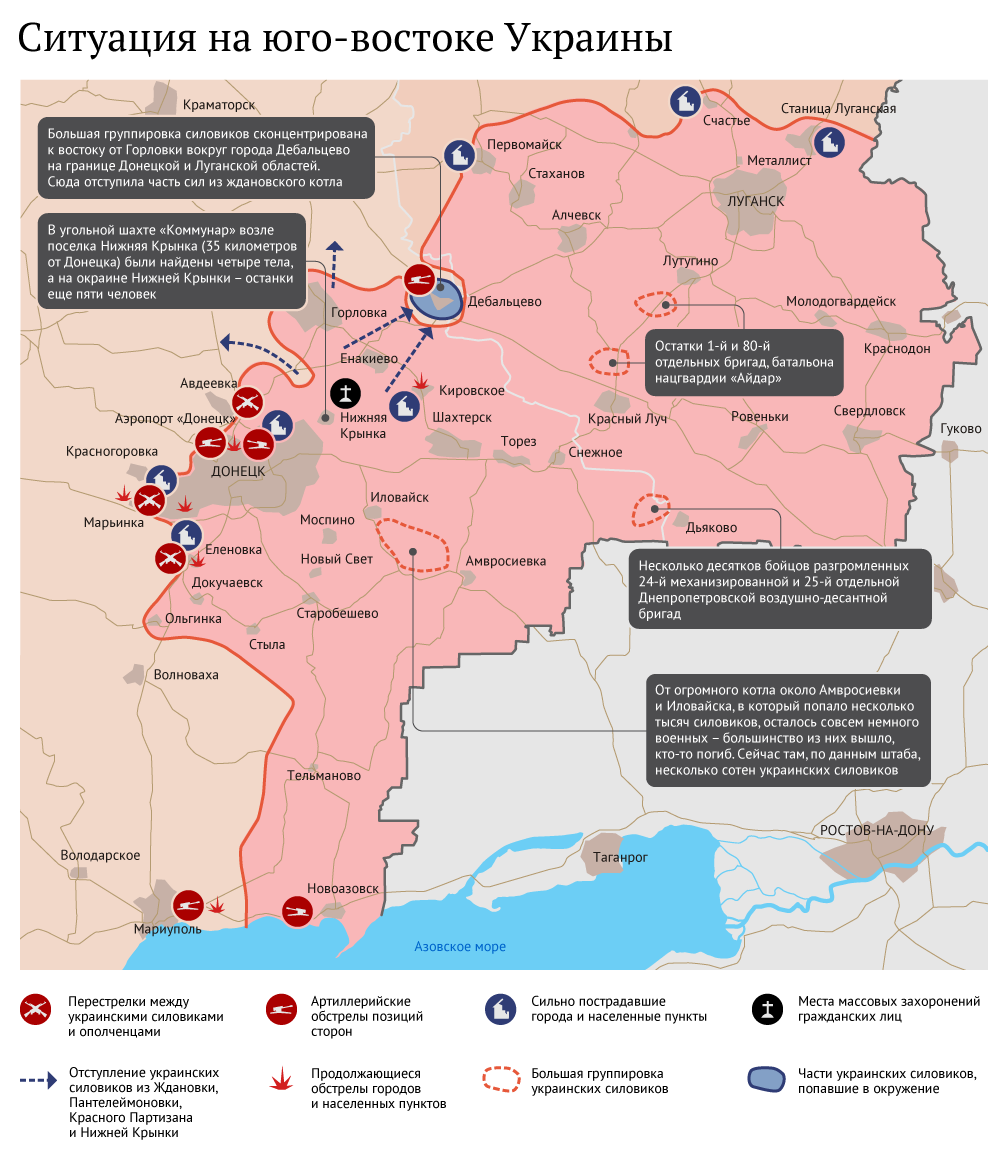 Обстановка в Донбассе после заключения перемирия. Инфографика