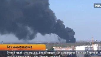 Густой черный дым в Донецке. Видео.