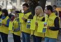 Публичная акция в поддержку гражданского общества России