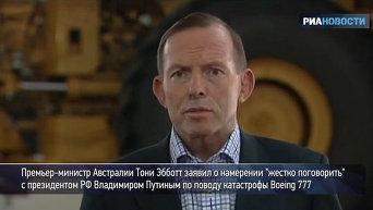 Премьер Австралии заявил, что атакует Путина