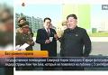 Возвращение Ким Чен Ына
