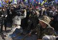 Столкновения у стен Рады во время последнего заседания парламента седьмого созыва