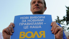Акция за прозрачность выборной системы в Украине